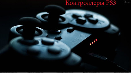 Контроллеры PS3 (Sony PlayStation 3)