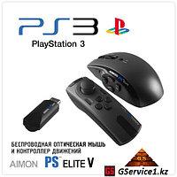 """Джойстик-мышь """"AIMON PS Elite V """" (PS3)"""