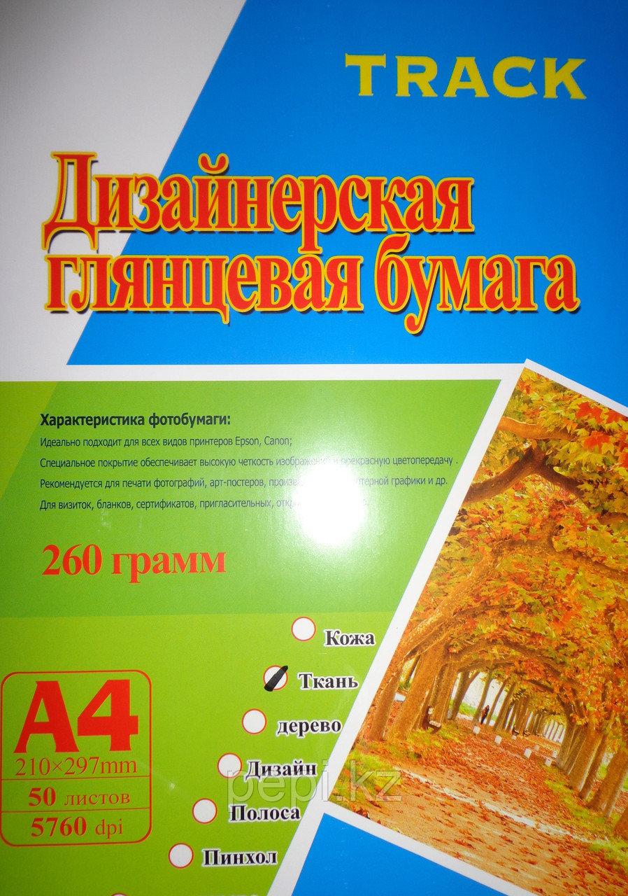 Бумага дизайнерская А4, 50л., 260г., глянец (Ткань)