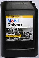 Масло моторное п/синт. дизель Delvac MX Extra 10W-40 (20л) MOBIL