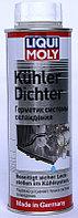 Герметик системы охлаждения Kuhlerdichter 0.25л (на 10 л тосола) LIQUI MOLY 1997