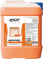 Жидкость для тестирования форсунок LAVR Inject Tester