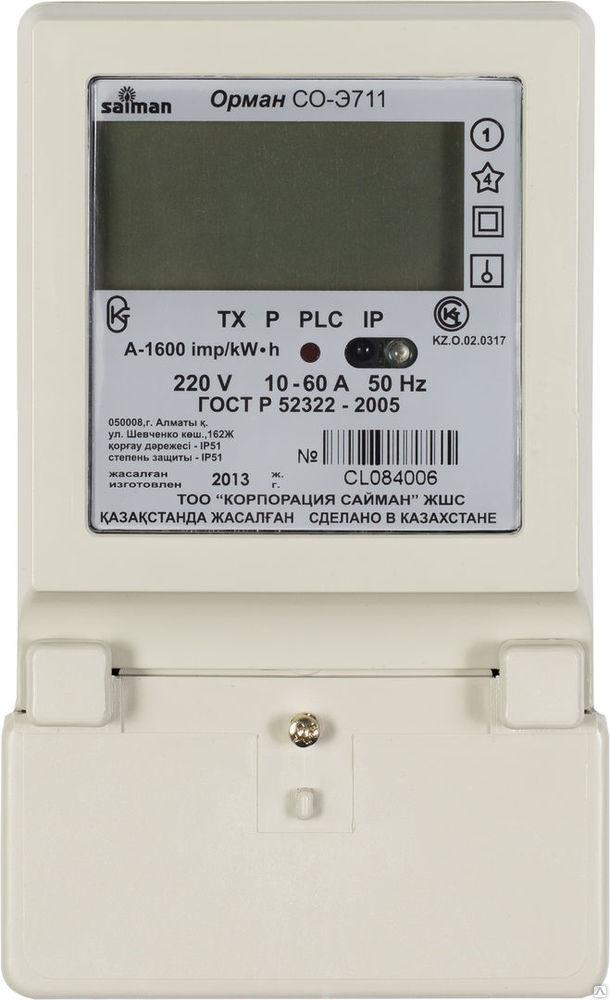 «ОРМАН» СО-Э711 TX P PLC IP