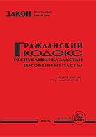 Гражданский кодекс РК  (особенная часть)