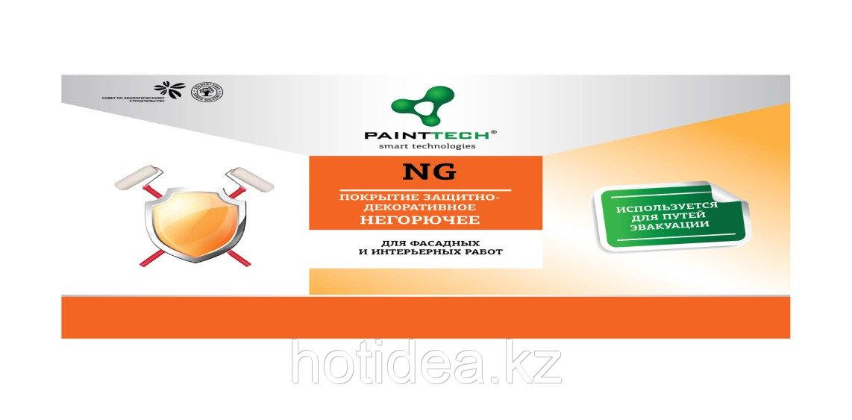Отделочно-декоративное огнестойкое покрытие NG