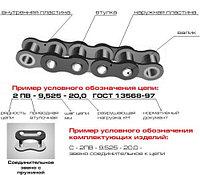 Однорядная роликовая приводная цепь