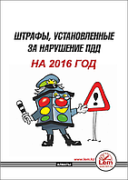 Штрафы, установленные за нарушение ПДД на 2016 год