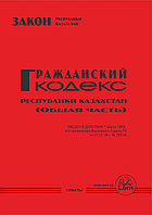 Гражданский кодекс РК (общая часть) (2021г)