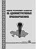 Кодекс РК об административных правонарушениях (2021г)