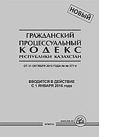 Гражданский процессуальный кодекс РК (2021г)