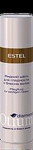 Жидкий шёлк для гладкости и блеска волос Estel OTIUM Diamond, 100 мл.