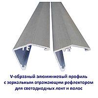 Профиль алюминиевый с зеркальным отражателем 100 см, фото 1