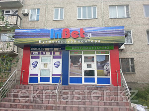 "Букмекерская контора ""In Bet"""