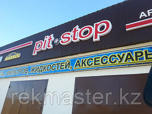 """Вывеска автосервис """"Pit Stop"""""""