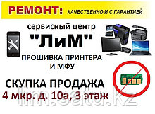 Прошивка принтера Samsung M2022 Xpress (Выезд)