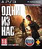 Игра для PS3 The Last of us (Один из нас) на русском языке (вскрытый)