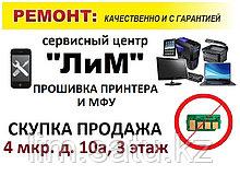 Прошивка принтера Samsung все модели (Выезд бесплатный)