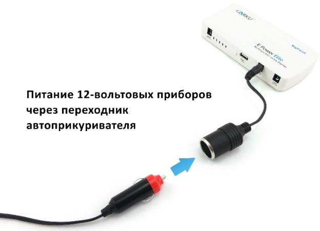 """В комплекте с пуско-зарядным устройством """"Carku E-POWER Elite"""" 44,4 Вт/ч идет переходник с выходом для гаджетов, имеющих вилку под прикуриватель"""