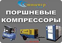 Ремонт и обслуживания поршневых и винтовых компрессоров +7/727/222-39-61