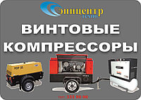 Ремонт и обслуживания винтовых компресоров +7/727/222-39-61