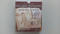 """""""Quintis Fontis"""" дополнение к игре """"Загадка Леонардо"""", фото 1"""