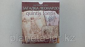 """""""Quintis Fontis"""" дополнение к игре """"Загадка Леонардо"""""""