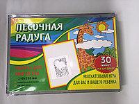Набор для рисования песком цветной песок в Алматы
