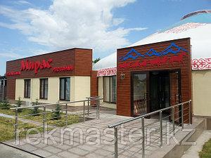 """Наружное оформление ресторана """"Мирас"""""""