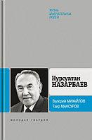 """Книга серии ЖЗЛ """"Нурсултан Назарбаев"""""""