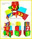 """Развивающие кубики """"РАЗ, ДВА, ТРИ"""", фото 2"""