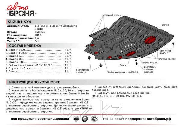 Защита картера и КПП Suzuki SX4 2013-н.в., фото 2