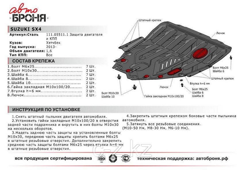 Защита картера и КПП Suzuki SX4 2013-н.в.