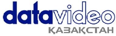 Datavideo Қазақстан. Продажа Датавидео в Казахстане.