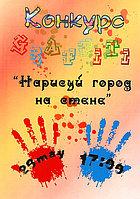 Постер к мероприятию в программе CorelDraw