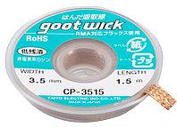 CP-3515  ОПЛЕТКА ДЛЯ ВЫПАЙКИ (DESOLDERING WICK, GOOT, Japan, оригинал)
