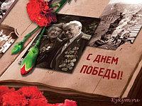 Скидка 9% в честь Дня Великой Победы