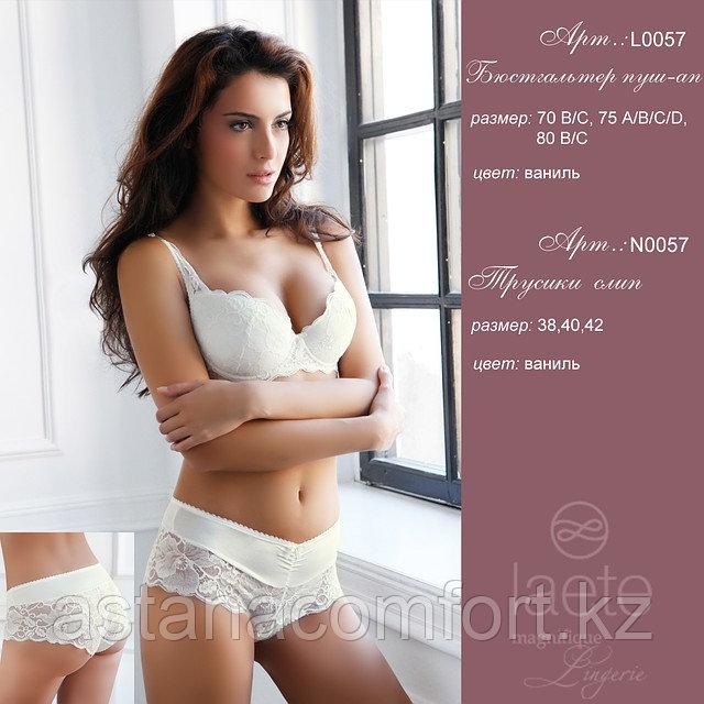 Ванильный комплект женского белья от Laete.