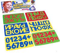 Фантазёр 607013 Набор букв и цифр для классной доски-20 цифр,37 букв и 7 знаков