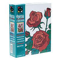 Фантазёр 407058 Фреска с блестками Розы