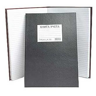 Книги учета, журналы регистрации, школьные журналы