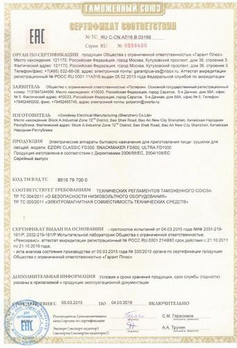 "Сертификат сушилки ""Ezidri snackmaker FD500"""