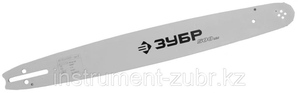"Шина для бензопил, ЗУБР 70203-50, тип 3, шаг 0,325"", ширина паза 0,050"", длина 20""(50 см)"