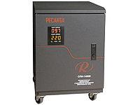 Cтабилизаторы пониженного напряжения СПН-17000 (90-260В) настенный 17 кВт 220В, фото 1