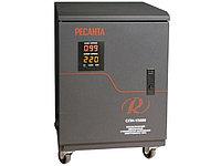 Cтабилизаторы пониженного напряжения СПН-22500 (90-260В) настенный 18 кВт 220В, фото 1