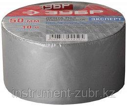 """Клейкая лента """"РЕФИЛ"""", ЗУБР Профессионал 12075-50-10, универсальная, рифленая, водоотталкивающая, устойчивая к УФ. 50 мм х 10 м, серебристая"""