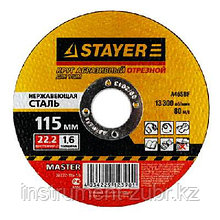"""Круг отрезной абразивный STAYER """"MASTER"""" по нержавеющей стали, для УШМ, 180х1,8х22,2мм"""