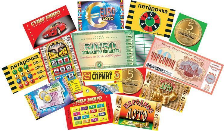 Лотерейные билеты тиражом