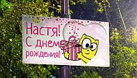 Баннер на День Рождение
