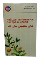 Чай для снижения сахара в крови (Blood sugar lowering tea)