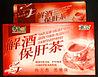 Чай TESI для облегчения действия водки и защита печени